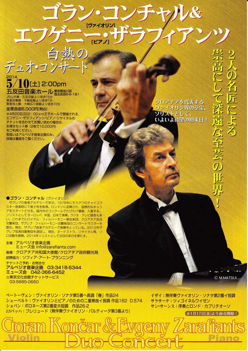 Japan-2014-Plakat-2-2